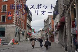 モントリオールの街歩きスポット