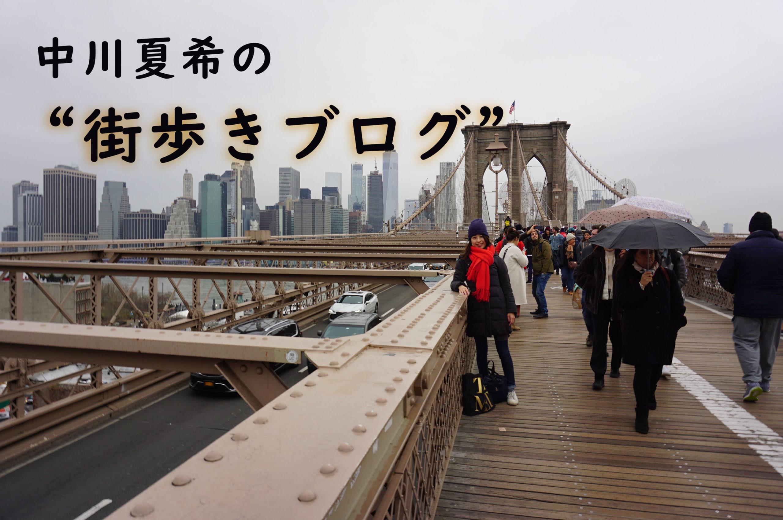 中川夏希の街歩きブログ
