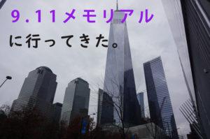 9.11メモリアルミュージアムに行ってきた